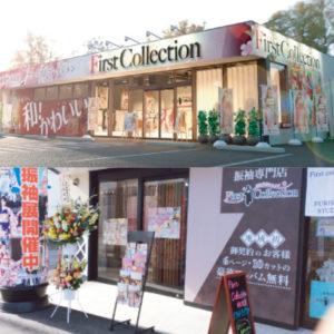 ファーストコレクション熊谷店
