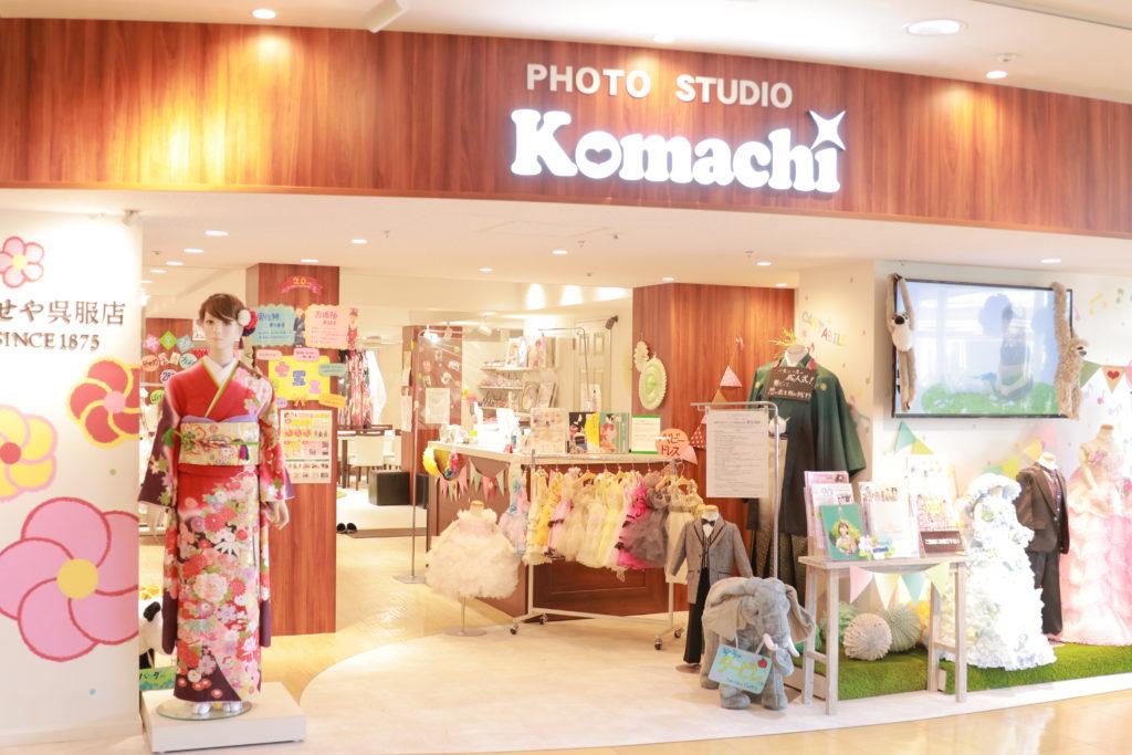 フォトスタジオkomachi八木橋店