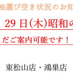 お振袖選びご予約空き状況 4月29日(木)昭和の日    東松山店・鴻巣店