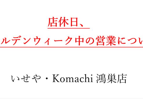 店休日、ゴールデンウィーク中の営業についてのお知らせ    いせや・Komachi鴻巣店