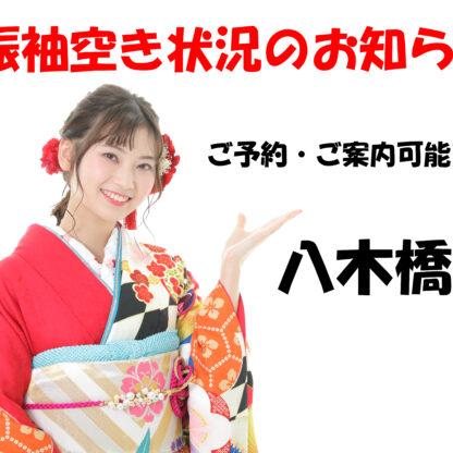 八木橋店|【4月29日】お振袖空き状況