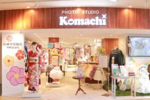 いつもいせやグループをご愛顧いただきありがとうございます。 フォトスタジオkomachi八木橋店です。 しばらくの期間、店休日とさせていただいていた月曜日も2021年4月1日より営業させていただきます。今後の店休日は八木橋百貨店に準じます。 また、八木橋百貨店の店休日とは別に臨時休業日を設けさせていただくこともございます。告知はホームページにてご案内させていただきます。 臨時休業日2021年 5月11日(火)2021年 5月18日(火)2021年 5月25日(火)2021年 6月 8日(火)2021年 6月15日(火) ご迷惑をお掛けいたしますが、宜しくお願いいたします。 ■フォトスタジオkomachi八木橋店埼玉県熊谷市仲町74八木橋百貨店8F048-501-1227(八木橋百貨店の休業日に準ずる)